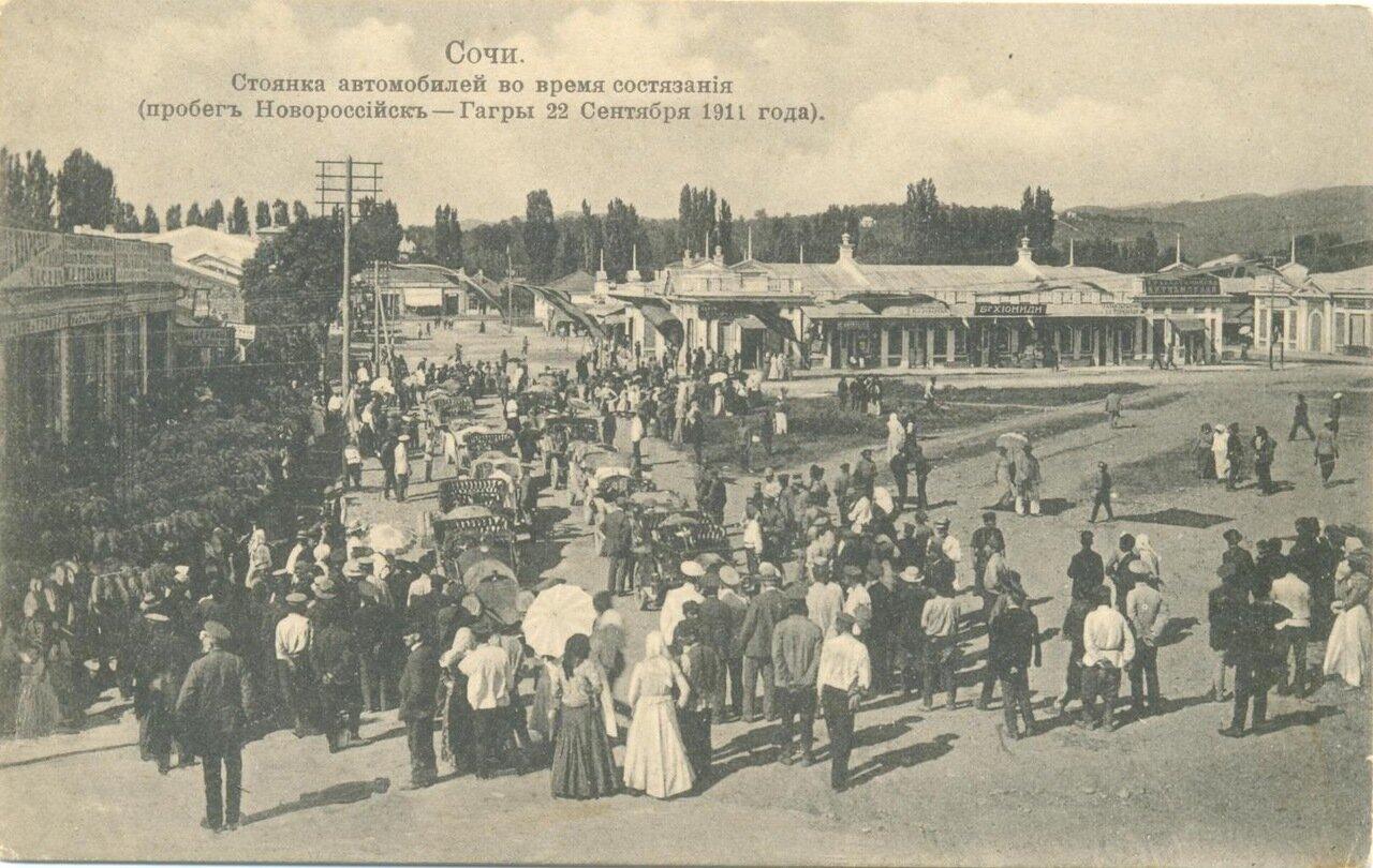 Стоянка автомобилей во время состязаний (пробег Новороссийск-Гагры 22 сентября 1911 года)
