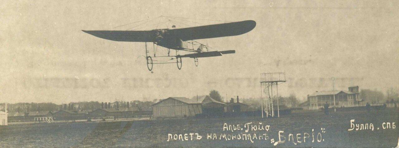 1909. Санкт-Петербург, французский летчик Альберт Гайот. Моноплан Blerio - XI в полете