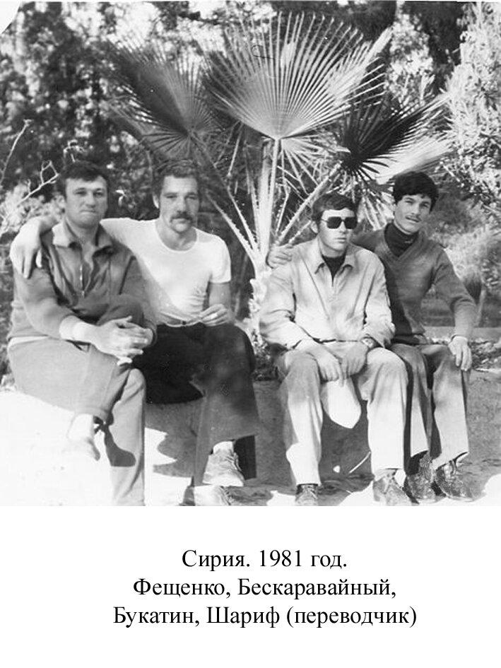1981. Сирия. Фещенко, Бескаравайный, Букатин, Шариф (переводчик)