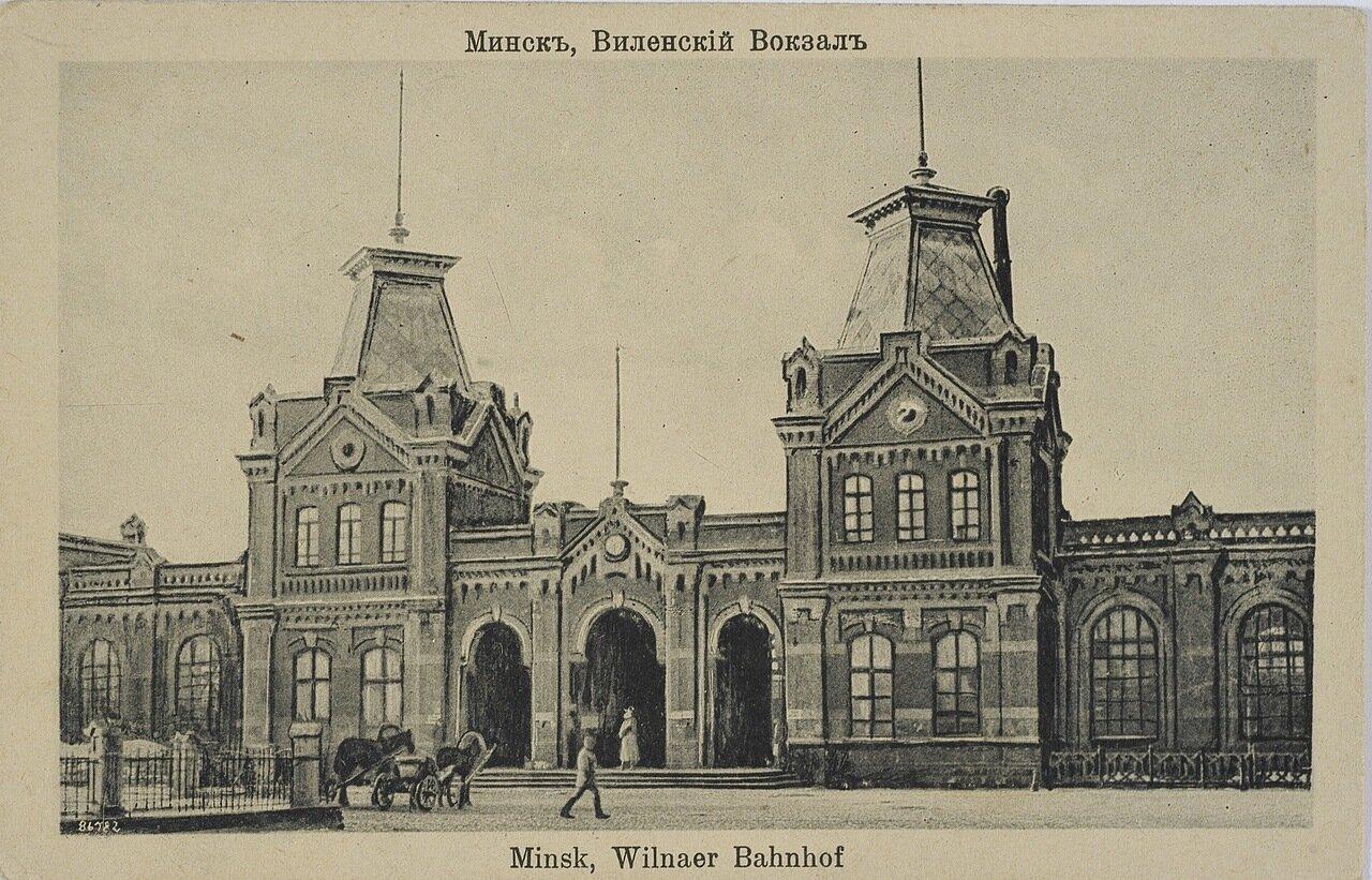 Виленский вокзал