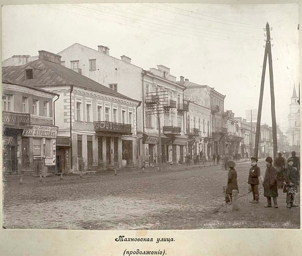 Махновская улица
