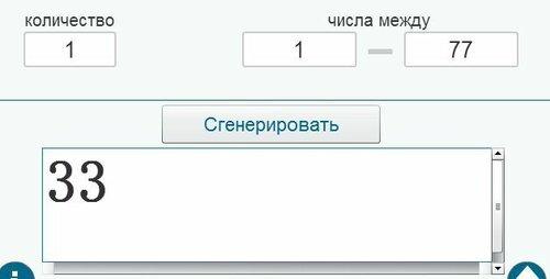 Как сделать чтобы генератор случайных чисел выбрал меня