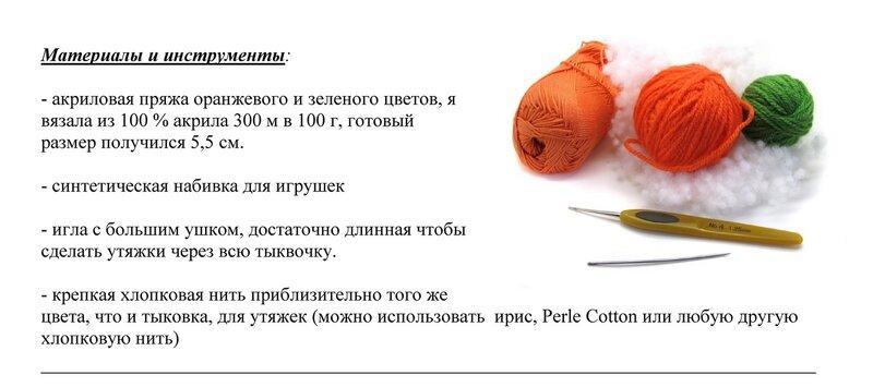 Бесплатный мастер класс игрушка крючком тыква список материалов