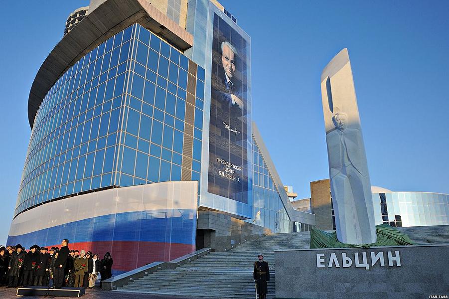 Открытие президентского центра Бориса Ельцина.png