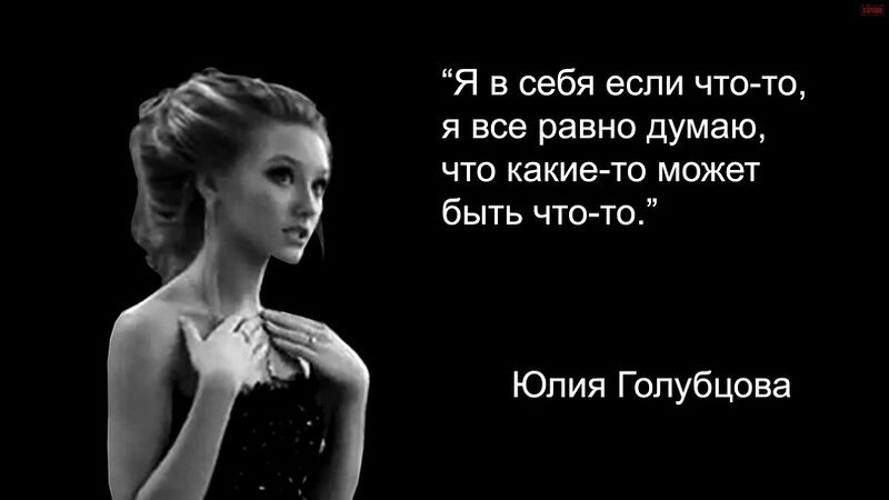 юля голубцова