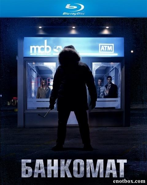 Банкомат / ATM (2011/BDRip/HDRip)