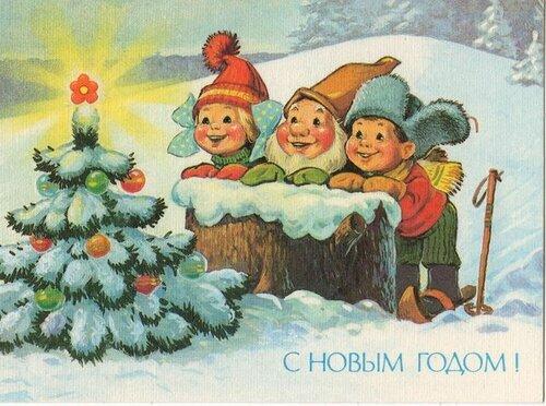 Ребята восхищаются елочкой. С Новым годом! открытка поздравление картинка