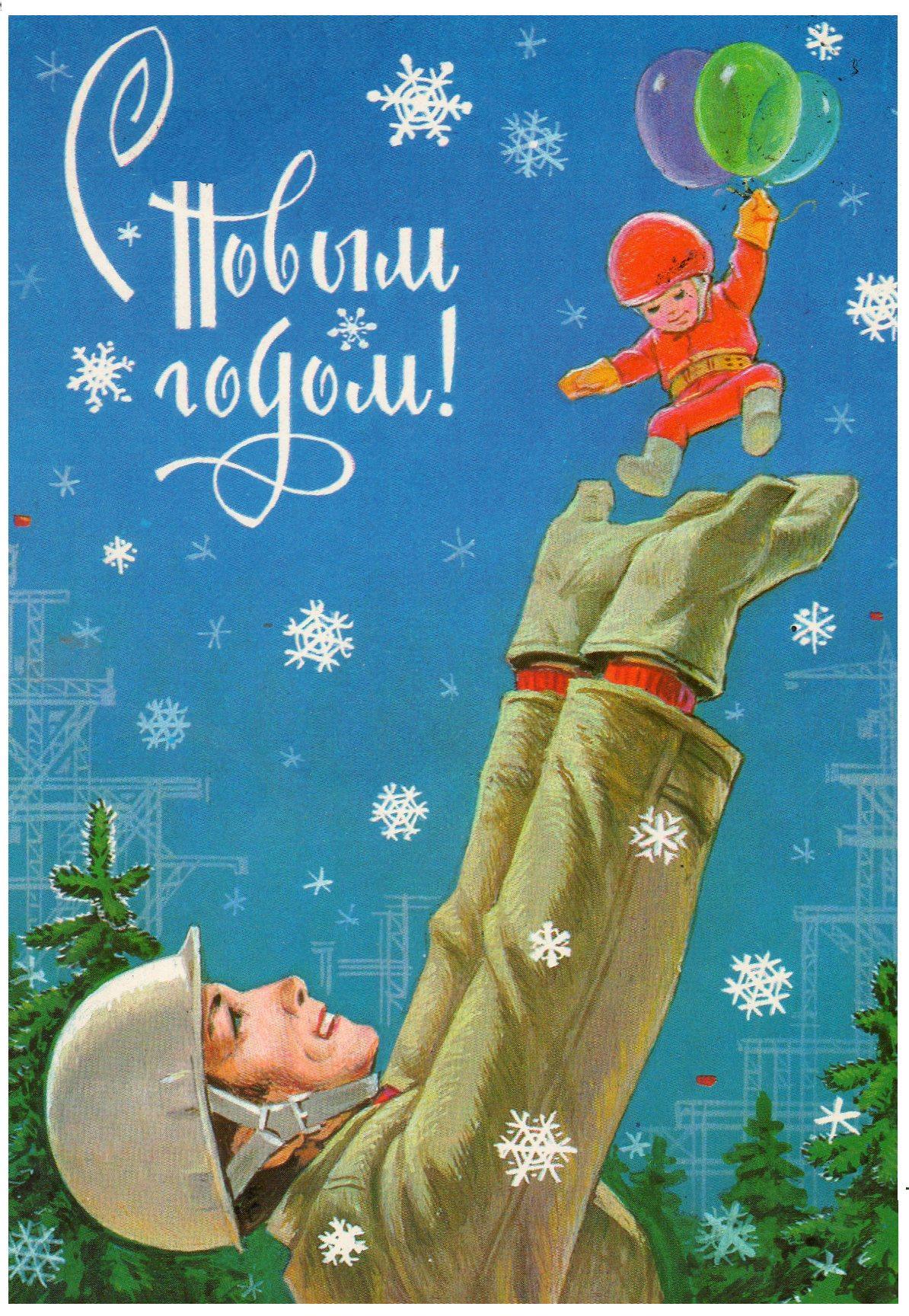 Строитель ловит летящего на шарах ребенка - Новый год