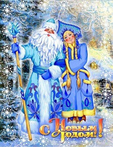 С Новым годом! Дед Мороз и длиннокосая Снегурочка открытка поздравление картинка