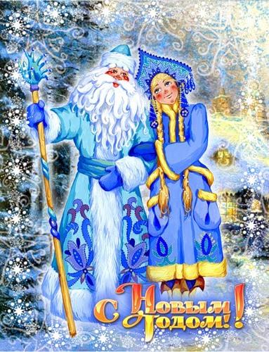С Новым годом! Дед Мороз и длиннокосая Снегурочка