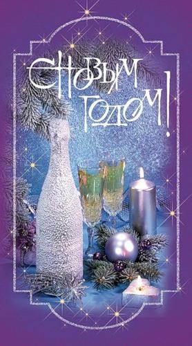 С Новым годом! Свеча, шампанское на сиреневом фоне