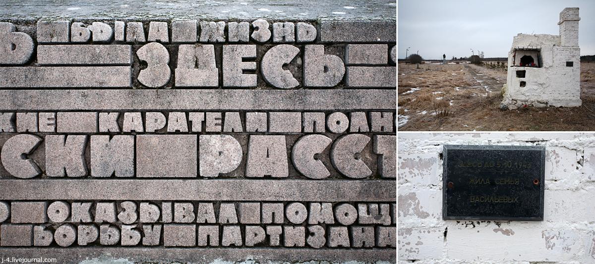фотопутешествия, фототуризм, фото, Большое Заречье, мемориал, русская Хатынь