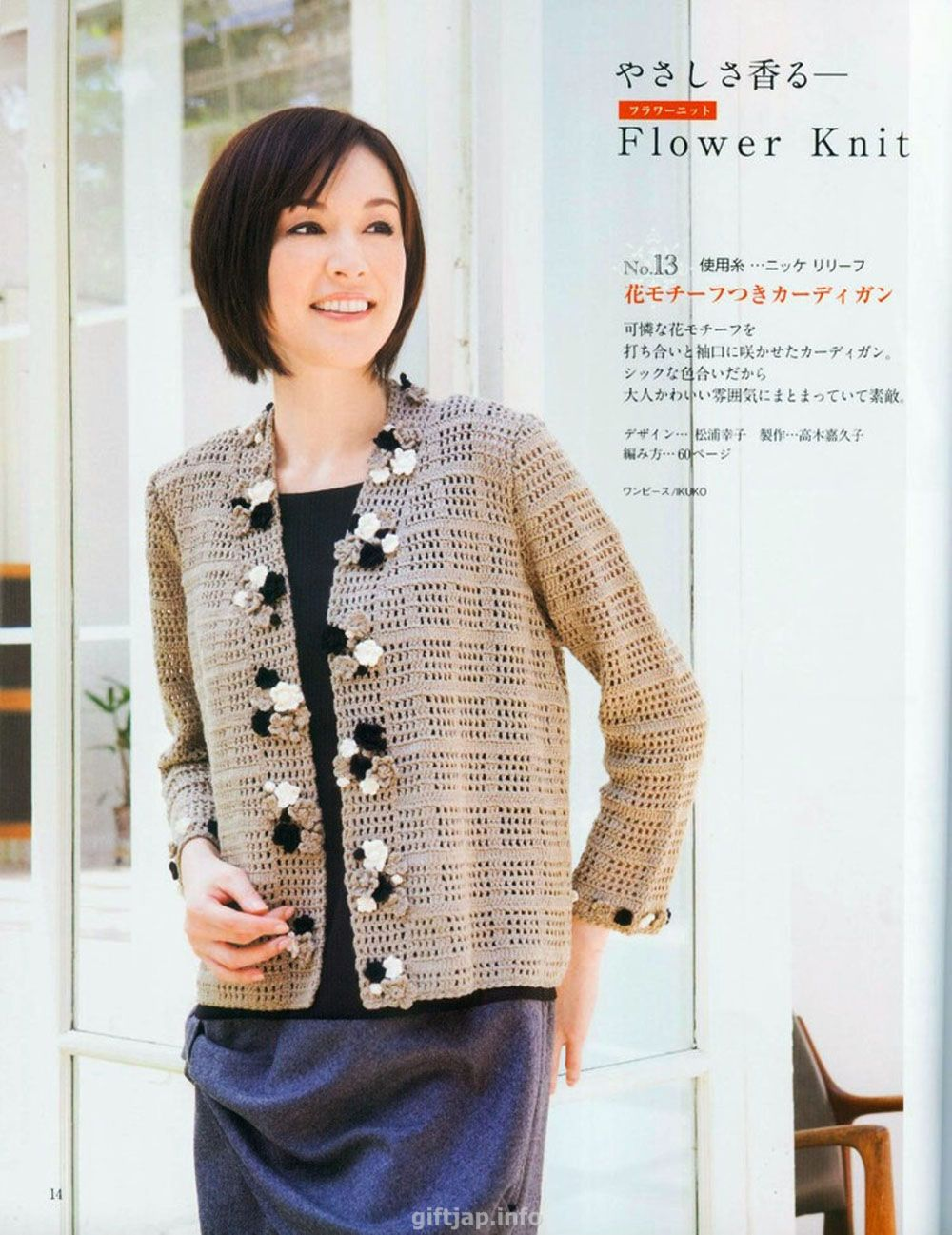 Японское вязание жакетов крючком 25
