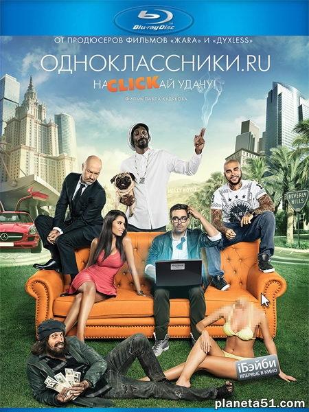 Одноклассники.ru: НаCLICKай удачу (2013/BDRip/HDRip)