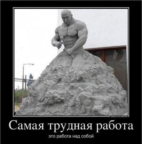 Работа над собой должна быть на первом месте...