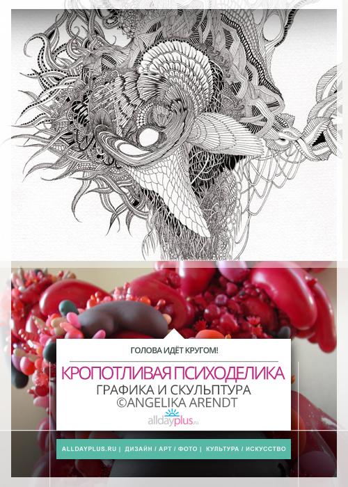 Психоделическая графика и скульптура от Angelika Arendt. Тушь и полимерная глина. 30 работ