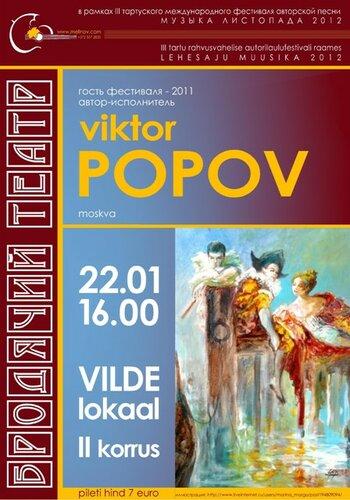 12— 22.01.2012-Виктор Попов вТарту.jpg