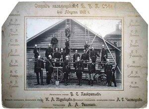 Отряд лазальщиков Бологовского Вольного Пожарного Общества. 1912 г.