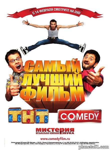 Самый лучший фильм (2008/DVDRip)