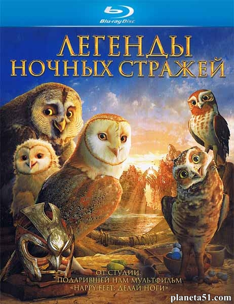 Легенды ночных стражей / Legend of the Guardians: The Owls of Ga'Hoole (2010/BDRip/HDRip/3D)