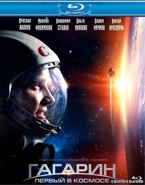 Гагарин. Первый в космосе (2013/BDRip/HDRip)