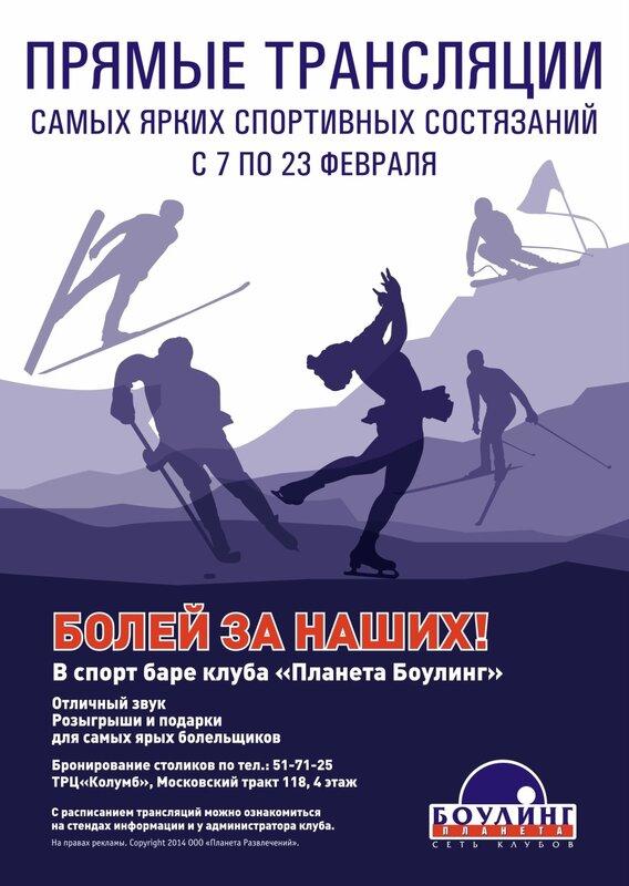 Смотри олимпийские трансляции в спортбаре клуба «Планета Боулинг» 2