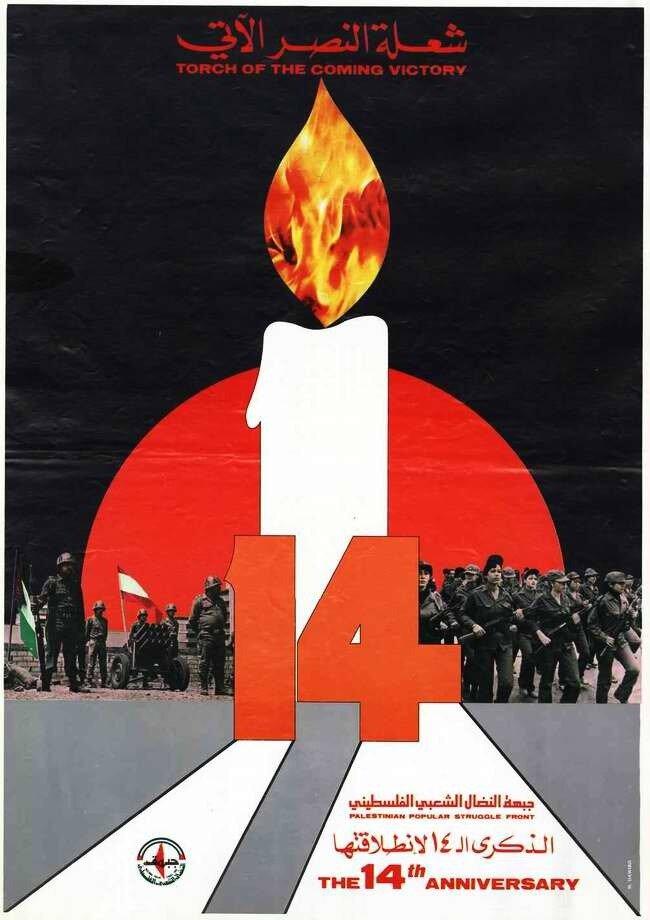 Факел грядущей победы. Палестинский фронт народной борьбы - 14 лет со дня основания