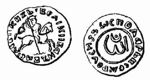 Русская монета 3