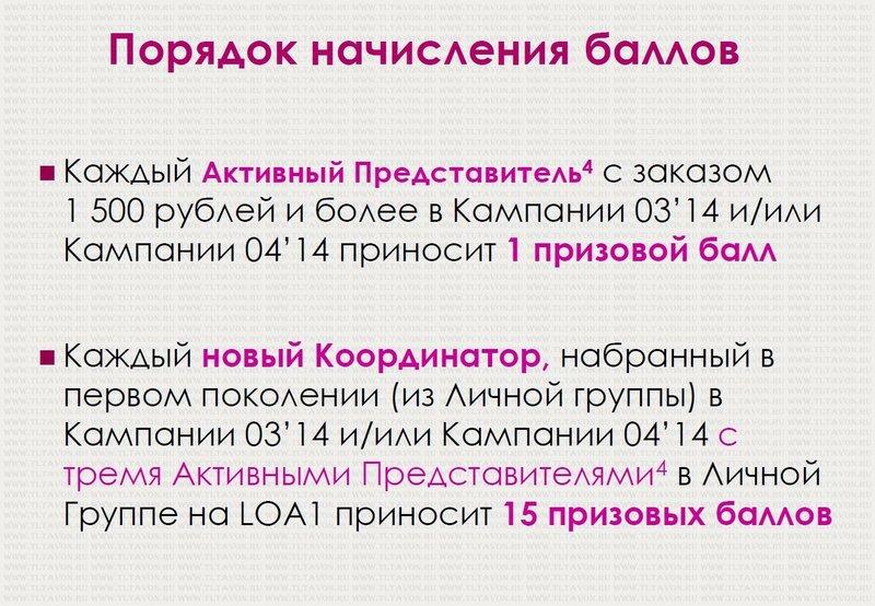 Достигай Успеха_03-04/2014_02