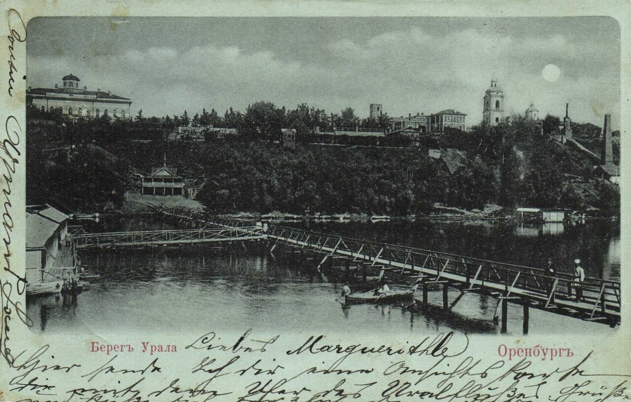 Берег Урала