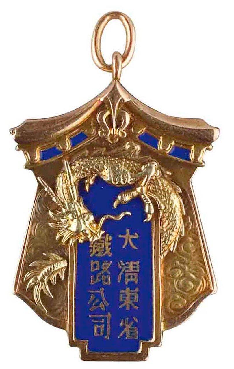 Жетон Китайской Восточной Ж.Д.
