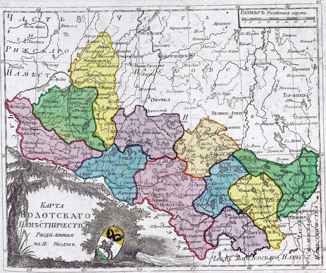 1796. Полоцкое наместничество