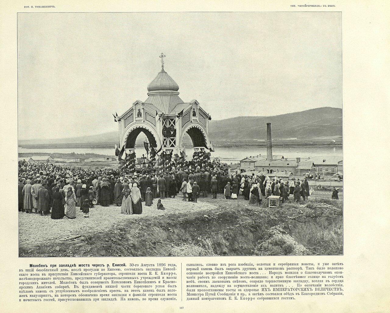 117. Молебен при закладке моста через Енисей
