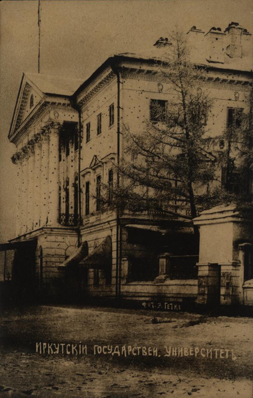 Дом генерал-губернатора в 1918