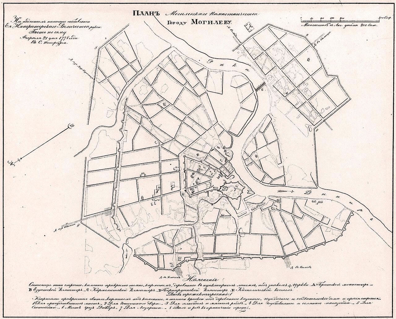 1778. План Могилева