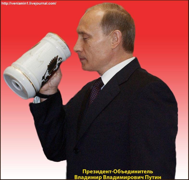 Путин,объединитель