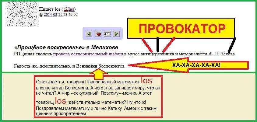 ЛОС, ООРТ, Чехов(3)