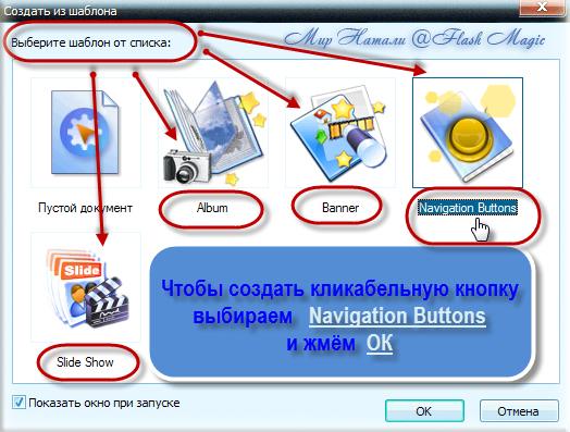 флеш кнопки для сайта: