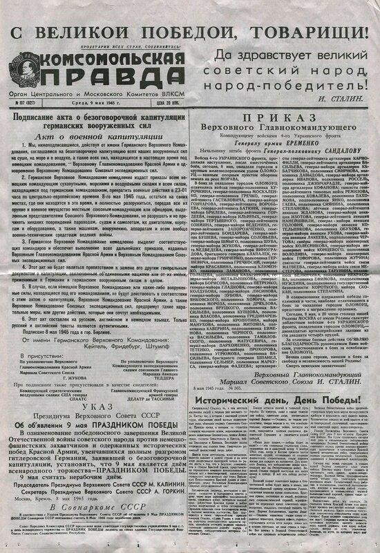 Газета Комсомольская правда от 9 мая 1945 года