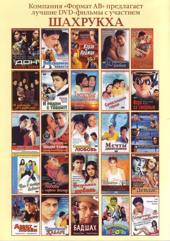 индийский фильм смотреть онлайн поклонник