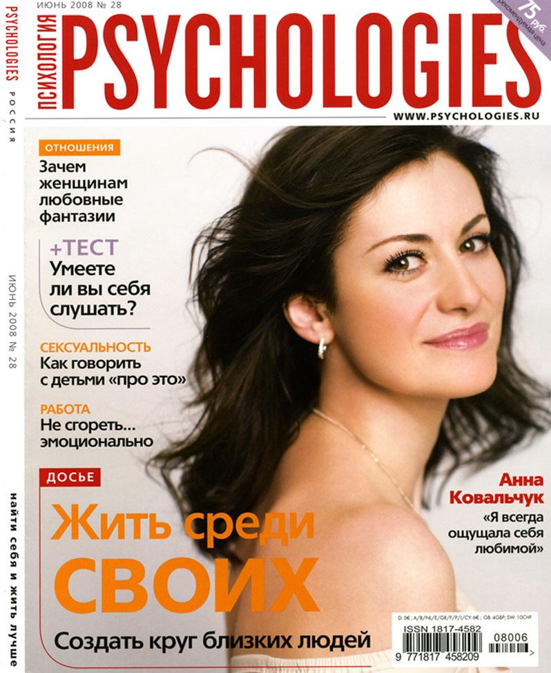 Анна Ковальчук в журнале Psychologies, июнь 2008