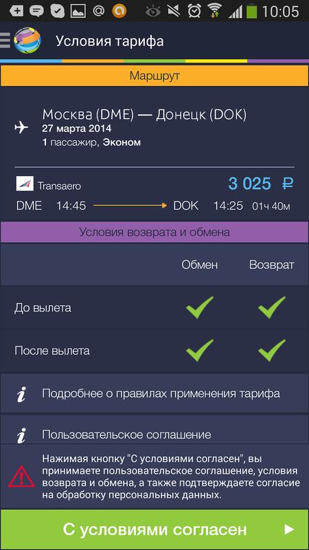 Screenshot_2014-03-21-10-05-15