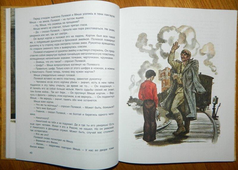 краткое содержание рыбаков трилогия о кроше для читательского дневника