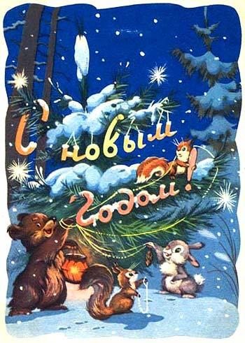 С Новым годом! Мишка, белочки и зайки украшают елку открытки фото рисунки картинки поздравления
