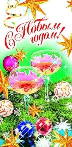 С Новым годом! Яркие игрушки и серпантин открытка поздравление картинка