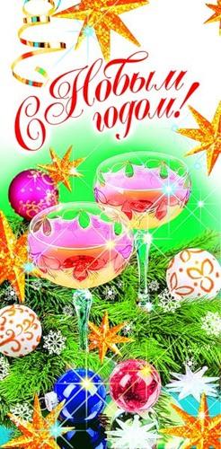 С Новым годом! Яркие игрушки и серпантин