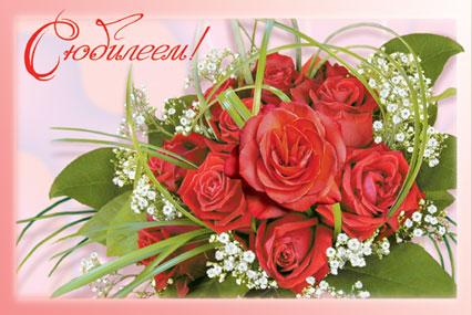 С юбилеем! Прекрасный букет красных роз открытки фото рисунки картинки поздравления