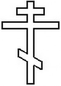 Отличие православного креста от католического. Распятие