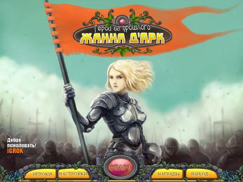 Герои из прошлого: Жанна Д'Арк | Heroes from the Past: Joan of Arc (Rus)