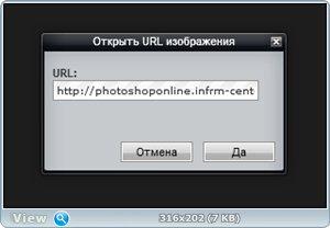 Урок 1. Ознакомление и начало работы  с фотошоп онлайн